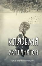 Юрий Лавут-Хуторянский - Клязьма и Укатанагон
