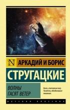 Аркадий и Борис Стругацкие - Волны гасят ветер