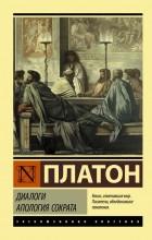 Платон  - Диалоги. Апология Сократа