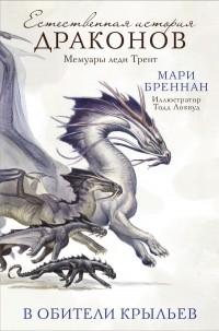 Мари Бреннан - В Обители Крыльев
