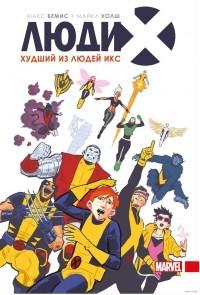 Макс Бемис - Люди Икс. Худший из Людей Икс