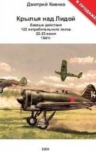 Дмитрий Киенко - Крылья над Лидой (боевые действия 122 ИАП 22 июня 1941г.)