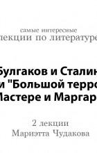 Мариэтта Чудакова - Булгаков и Сталин, или «Большой террор» в «Мастере и Маргарите»