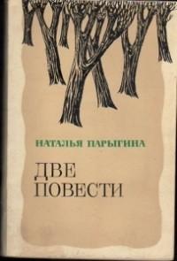 Наталья Парыгина - Две повести (сборник)