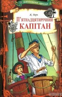 Жюль Верн - П'ятнадцятирічний капітан