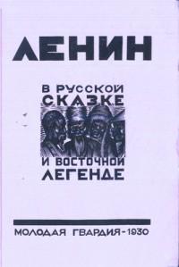 Анатолий Пясковский - Ленин в русской сказке и восточной легенде (сборник)