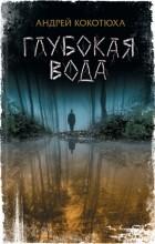 Андрей Кокотюха - Глубокая вода