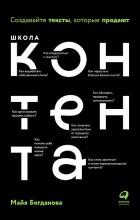 Майя Богданова - Школа контента. Создавайте тексты, которые продают