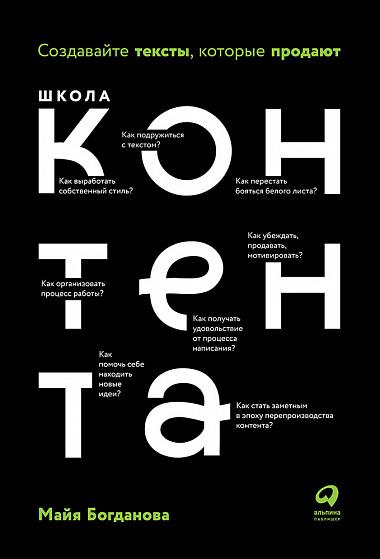 «Школа контента. Создавайте тексты, которые продают» Майя Богданова