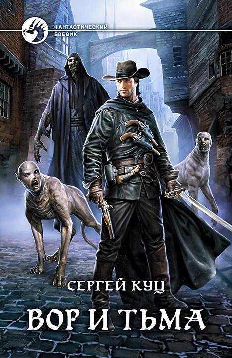 «Вор и тьма» Сергей Куц