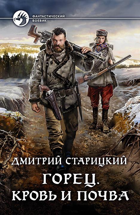 «Горец. Кровь и почва» Дмитрий Старицкий
