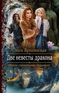Ольга Ярошинская - Две невесты дракона