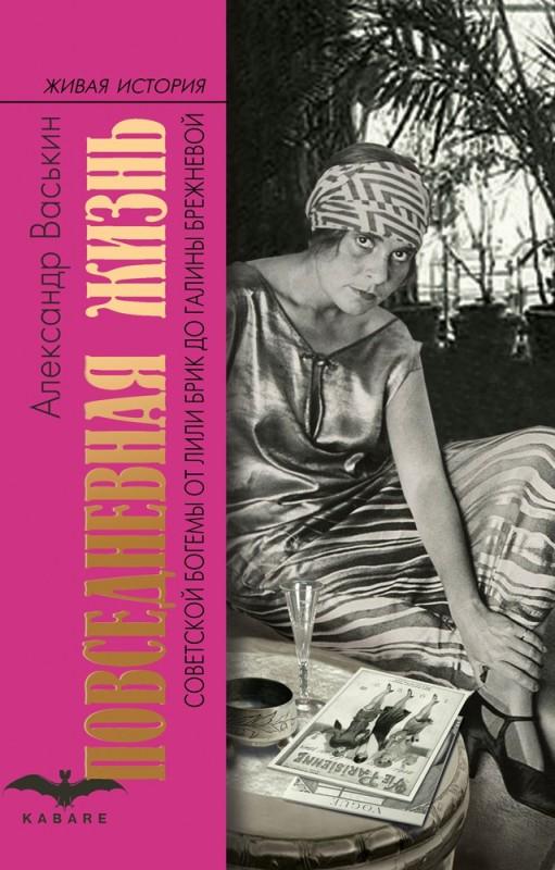 «Повседневная жизнь советской богемы. От Лили Брик до Галины Брежневой» Александр Васькин