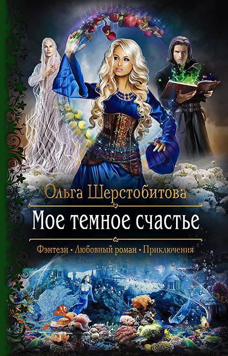 Ольга Шерстобитова. МОЕ ТЕМНОЕ СЧАСТЬЕ