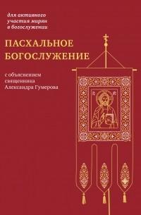 - Пасхальное богослужение с объяснением священника Александра Гумерова