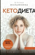 Ольга Исламкина - КетоДиета. Как жить долго и думать быстро