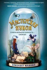 Элизабет Макнил - Мастерская кукол