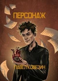 Павел Ковезин - Персонаж