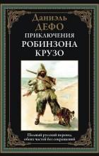 Даниэль Дефо - Приключения Робинзона Крузо (сборник)