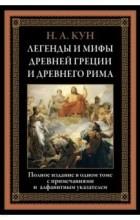 Николай Кун - Легенды и мифы Древней Греции и Древнего Рима
