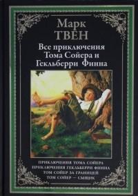 Марк Твен - Все приключения Тома Сойера и Гекльберри Финна (сборник)