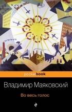 Владимир Маяковский - Во весь голос