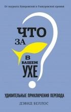 Дэвид Беллос - Что за рыбка в вашем ухе? Удивительные приключения перевода
