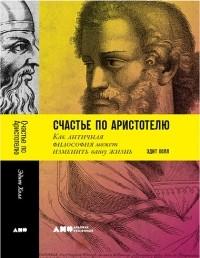 Эдит Холл - Счастье по Аристотелю. Как античная философия может изменить вашу жизнь