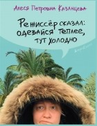 Алеся Казанцева - Режиссер сказал: одевайся теплее, тут холодно