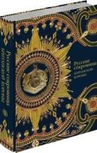 - Русские сокровища британской короны
