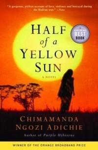 Чимаманда Нгози Адичи - Half of a Yellow Sun