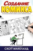 Скотт МакКлауд - Создание комикса: как рассказать историю в комиксах, манге и графических романах