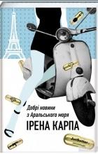 Ирена Карпа - Добрі новини з Аральського моря
