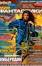 коллектив авторов - Мир фантастики, №2 (6), февраль 2004