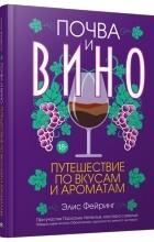- Почва и вино: путешествие по вкусам и ароматам