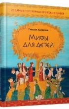 Гжегож Касдепке - Мифы для детей: 20 самых популярных греческих мифов