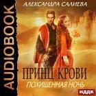 Александра Салиева - Похищенная ночь