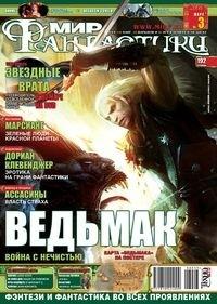 коллектив авторов - Мир фантастики, №3 (55), март 2008