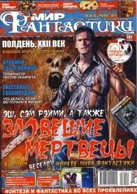 коллектив авторов - Мир фантастики, №4 (56), апрель 2008