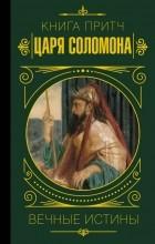 без автора - Книга притч царя Соломона