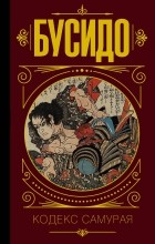 - Бусидо. Кодекс самурая