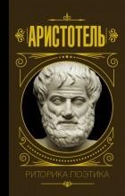 Аристотель  - Риторика. Поэтика