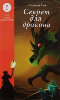 Патриция Рэде - Секрет для дракона