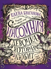 Елена Булганова - Инсомния. Девочка, которая любит