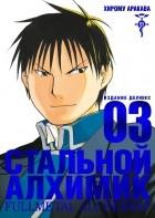 Хирому Аракава - Стальной алхимик. Книга 3