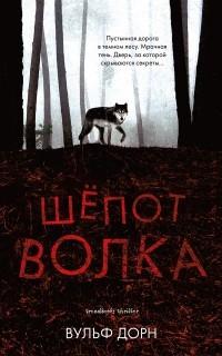 Вульф Дорн - Шепот волка