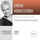 Елена Новоселова - Лекция «Психология красивой женщины»