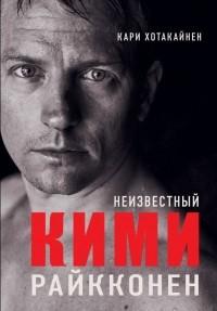 Кари Хотакайнен - Неизвестный Кими Райкконен