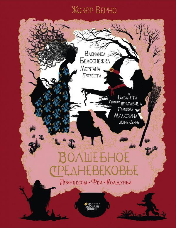 «Волшебное Средневековье. Принцессы, феи, колдуньи» 0 Жозеф Верно