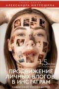 Александра Митрошина - Продвижение личных блогов в Инстаграм: пошаговое руководство